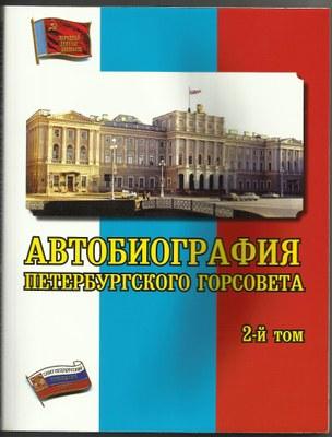 Автобиография Петербургского Горсовета. 2 том