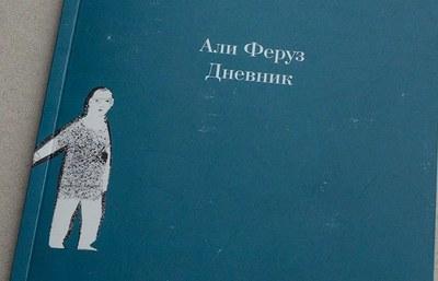 «Дневник» Феруза или История с хэпи-эндом