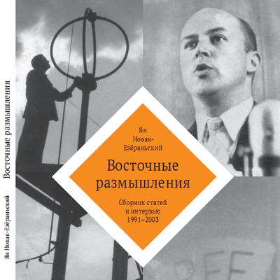 Изъят тираж книги Яна Новака-Езёраньского