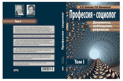 Книга «Профессия – социолог» как постмодернистский интертекст