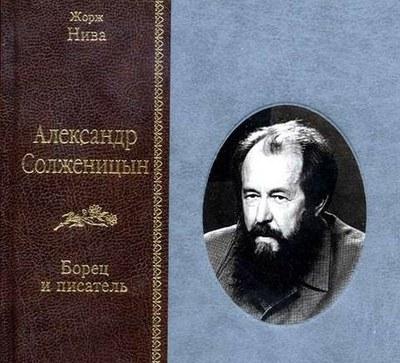 Книгу Жоржа Нива о Солженицыне переиздали