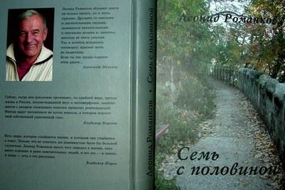 Леонид Романков. Семь с половиной