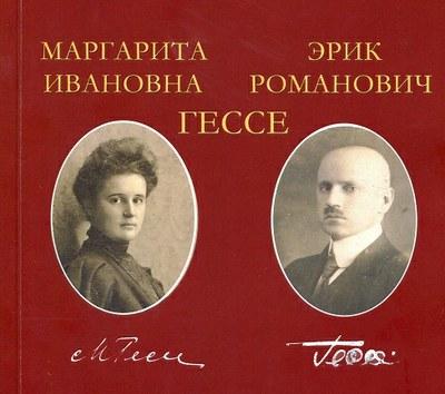 Маргарита и Эрик Гессе