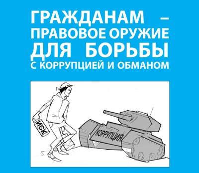 Петр Филиппов о борьбе с коррупцией