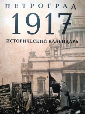 Про Петербург 1917 года издали книгу «по интеллигентской привычке»
