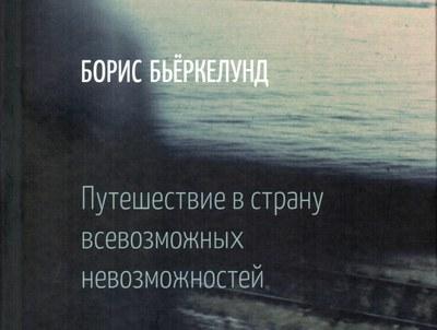 Воспоминания Бориса Бьёркелунда