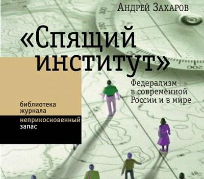 Андрей Захаров. Спящий институт