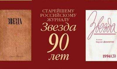 """Журналу """"Звезда"""" 90 лет"""