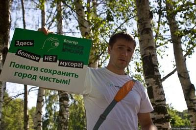 """Итоги акции """"Блогер портив мусора"""""""