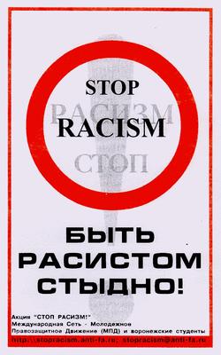 О международной акции «Стоп расизм!» - 2010
