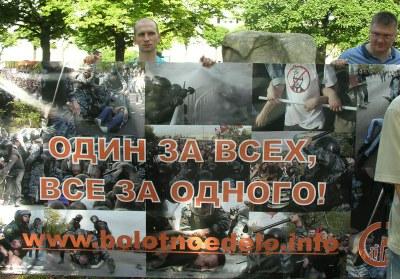 Петербург в защиту политзаключенных (фото)