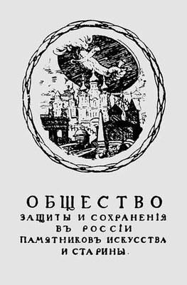 100 лет Общества защиты  и сохранения в  России памятников  искусства и старины