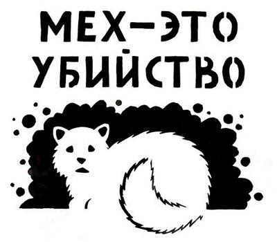 """«День без покупок меха» или """"Fur-Free Friday"""""""
