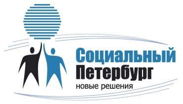 """""""Социальный Петербург"""" обсудил будущее третьего сектора"""