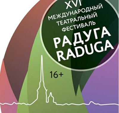 16-й фестиваль «Радуга»