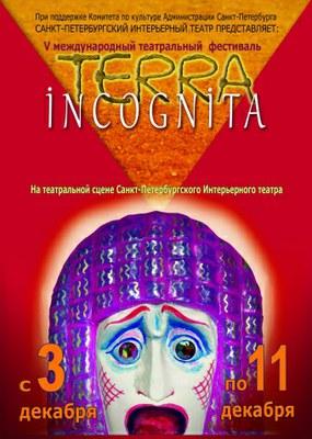 5-й фестиваль «Terra Incognita»