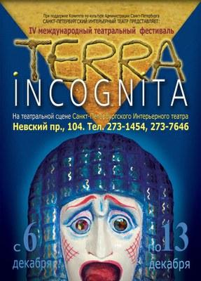 IV театральный фестиваль «Terra Incognita»