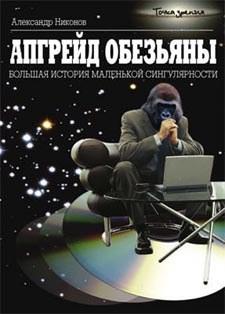 """""""Апгрейд обезьяны"""": большая история маленькой книжки?"""
