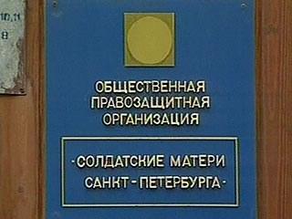Доклад о нарушении прав и свобод человека и гражданина при призыве на военную службу  в Санкт-Петербурге и Ленинградской области  в период весеннего призыва 2009 года