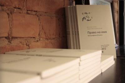 Сборник докладов 12-х Иофовских чтений