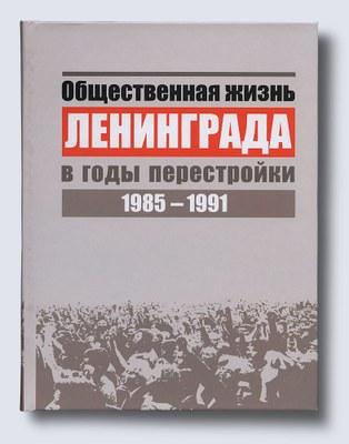 Презентация сборника материалов по истории перестройки в Ленинграде