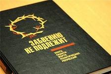 Конкурс «Уроки памяти политических репрессий в России XX века»