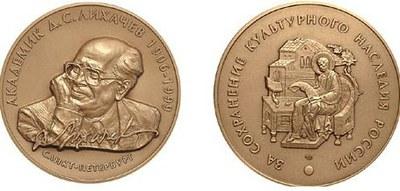 Два мемориальских историка награждены премией Д.С.Лихачева - 2013