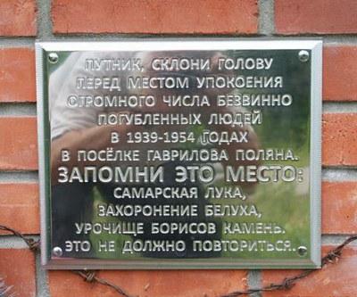 НИЦ «Мемориал» представит «Карту памяти»