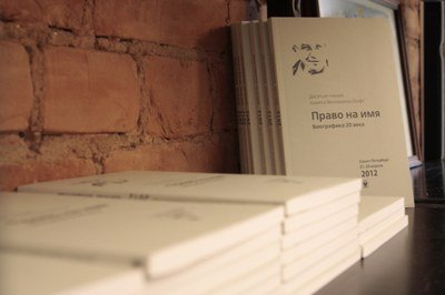 Сборники чтений Иофовских чтений
