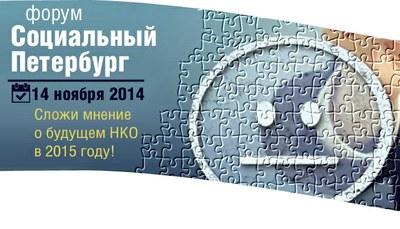 Форум «Социальный Петербург» честно искал новые решения