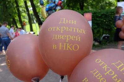 Началась неделя открытых дней в НКО - 2014