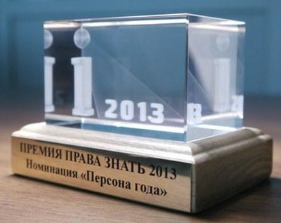 Премия и Антипремия Права Знать - 2013