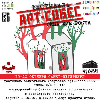 """Программа фестиваля """"Арт-собес 2009"""""""