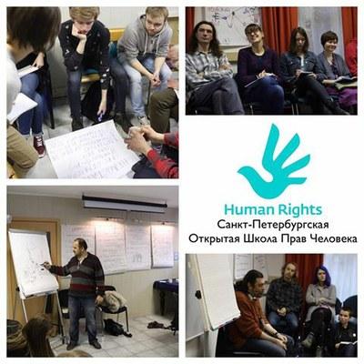 Санкт-Петербургская открытая школа прав человека приглашает на обучение