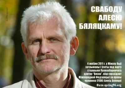 Свободу Алесю Беляцкому!