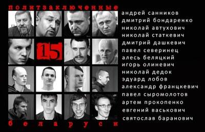 Свободу политическим заключенным стран бывшего СССР!