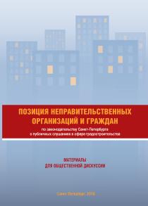 НПО и граждане о публичных слушаниях в сфере градостроительства