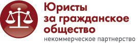 Потребности гражданского общества в правовой помощи: итоги ноябрьских дебатов в Петербурге