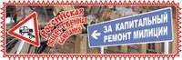 """Российская общественная кампания """"За капитальный ремонт милиции!"""""""