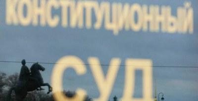 Конституционный суд сузил понятие политической деятельности
