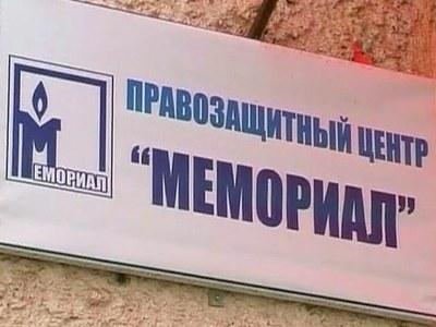 """""""Мемориал"""" о лжи злонамеренной и лжи безграмотной"""