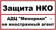 """Правозащитники Европы озабочены преследованием АДЦ """"Мемориал"""""""