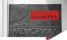 """Проверки в Петербургском обществе """"Мемориал"""""""