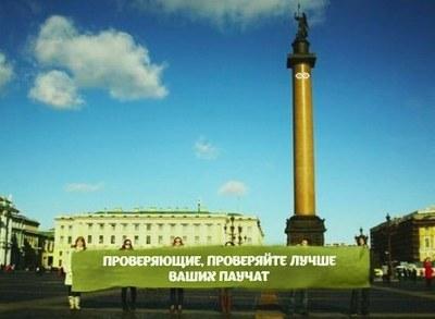 """В офисе """"Наблюдателей Петербурга"""" сегодня прошла проверка"""