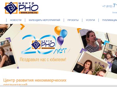 В Петербурге принялись за лояльные НКО
