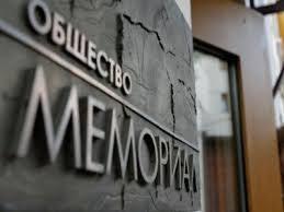 """В Польше возмущены намерением Минюста ликвидировать Российский """"Мемориал"""""""