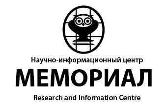 Завершилась плановая проверка НИЦ «Мемориал» Минюстом