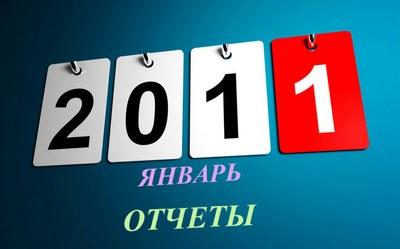 34,2%. О сумме страховых взносов для НКО в январе 2011