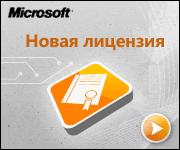 Лицензия от Microsoft для всех российских НКО и малых независимых СМИ