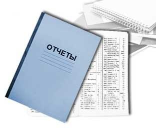 Отчетность НКО: Новые формы отчетов перед Минюстом